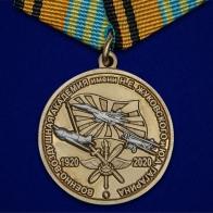 """Медаль """"100 лет Военно-воздушной академии им. Н.Е. Жуковского и Ю.А. Гагарина"""""""