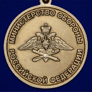 """Медаль """"100 лет Военно-воздушной академии им. Н.Е. Жуковского и Ю.А. Гагарина"""" - недорого"""