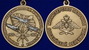 """Медаль """"100 лет Военно-воздушной академии им. Н.Е. Жуковского и Ю.А. Гагарина"""" - аверс и реверс"""