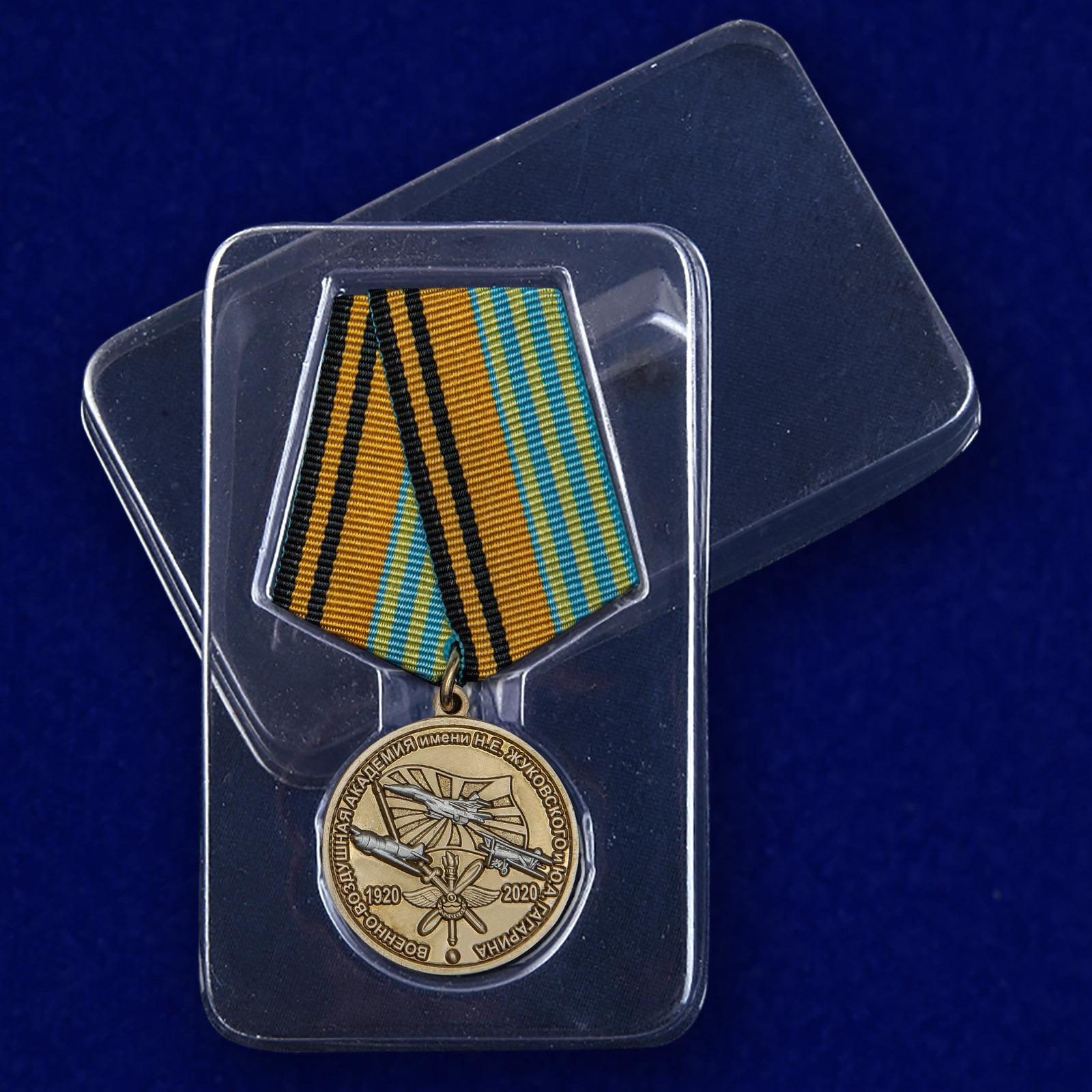 """Медаль """"100 лет Военно-воздушной академии им. Н.Е. Жуковского и Ю.А. Гагарина"""" с доставкой"""