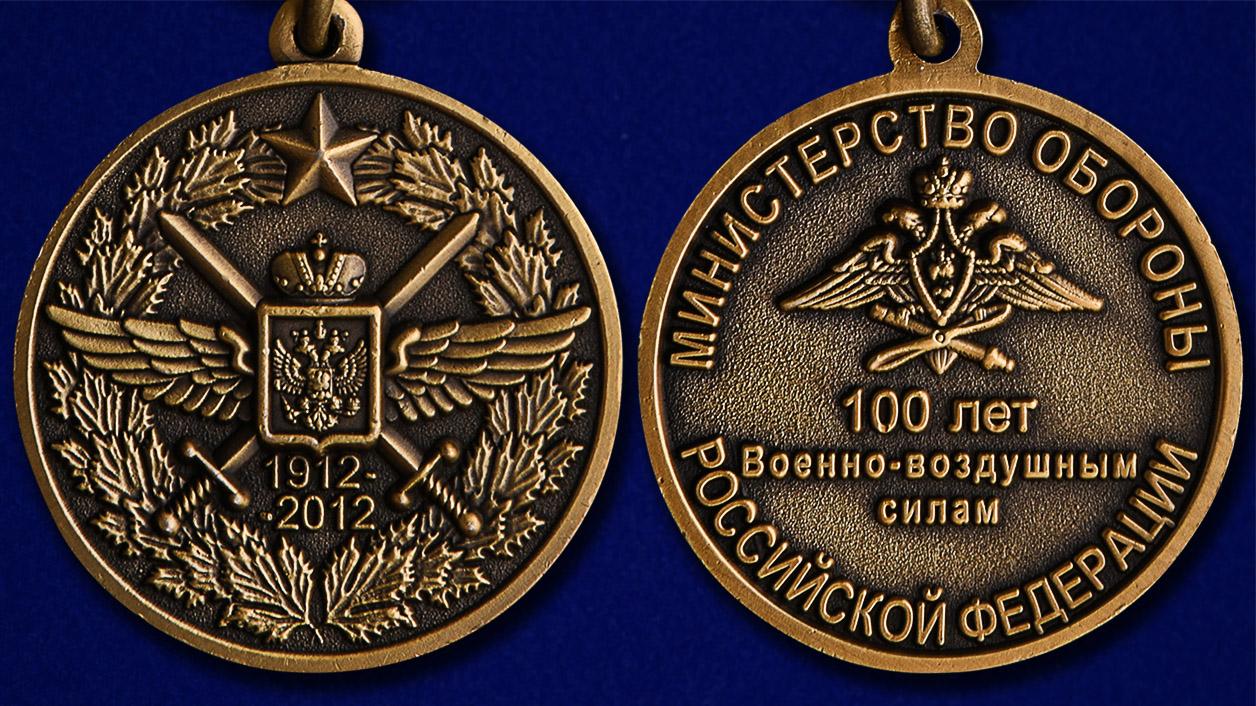 Наградная медаль 100 лет ВВС России