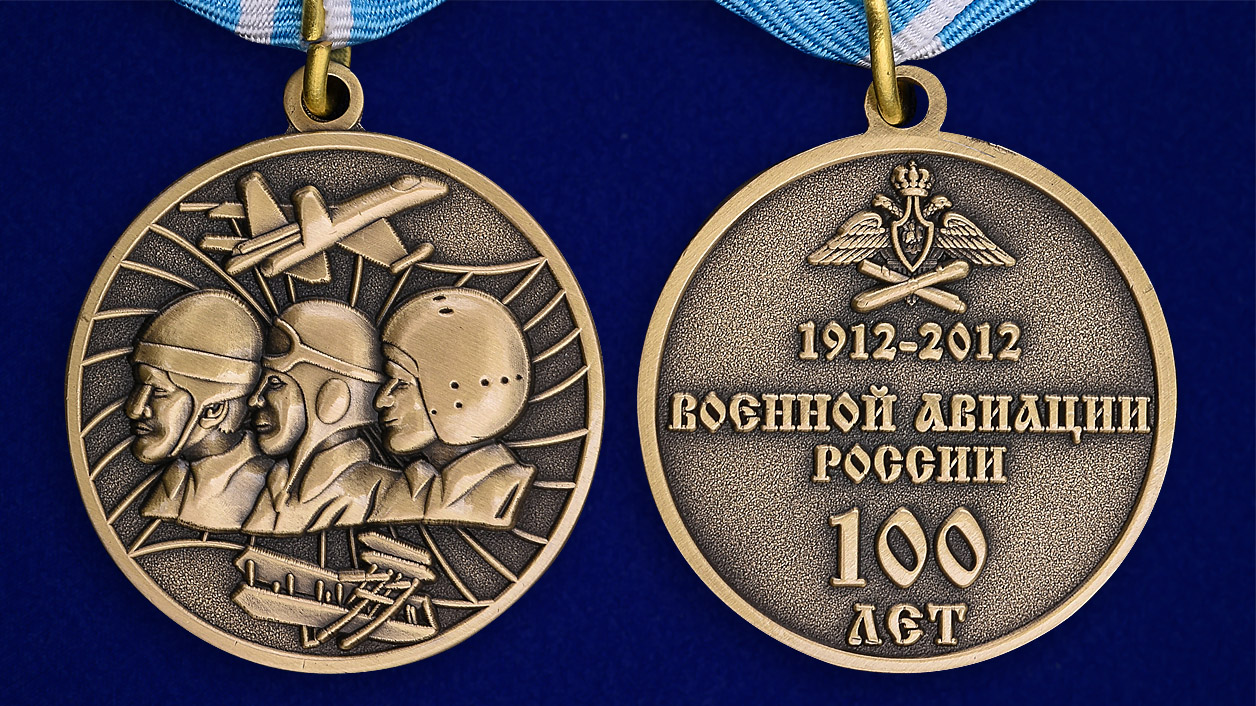 """Медаль """"100 лет Военной авиации России"""" 1912-2012 - аверс и реверс"""