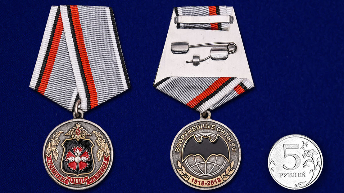 """Заказать медаль """"100 лет Военной разведке ГРУ"""" в наградном футляре"""