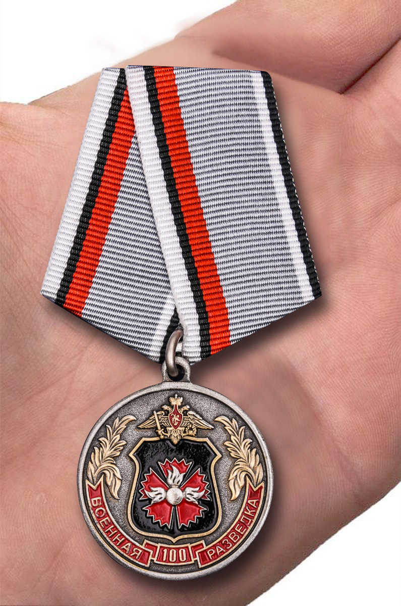 """Медаль """"100 лет Военной разведке ГРУ"""" в наградном футляре с доставкой"""