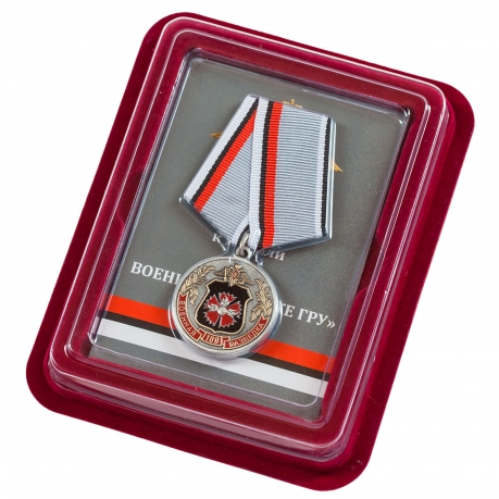 """Медаль """"100 лет Военной разведке ГРУ"""" в наградном футляре"""