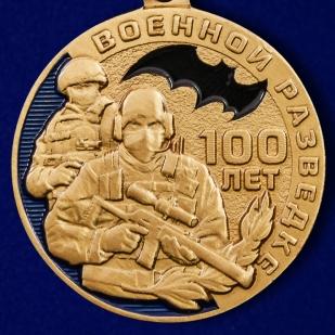 """Купить медаль """"100 лет Военной разведке"""" в подарочном футляре"""