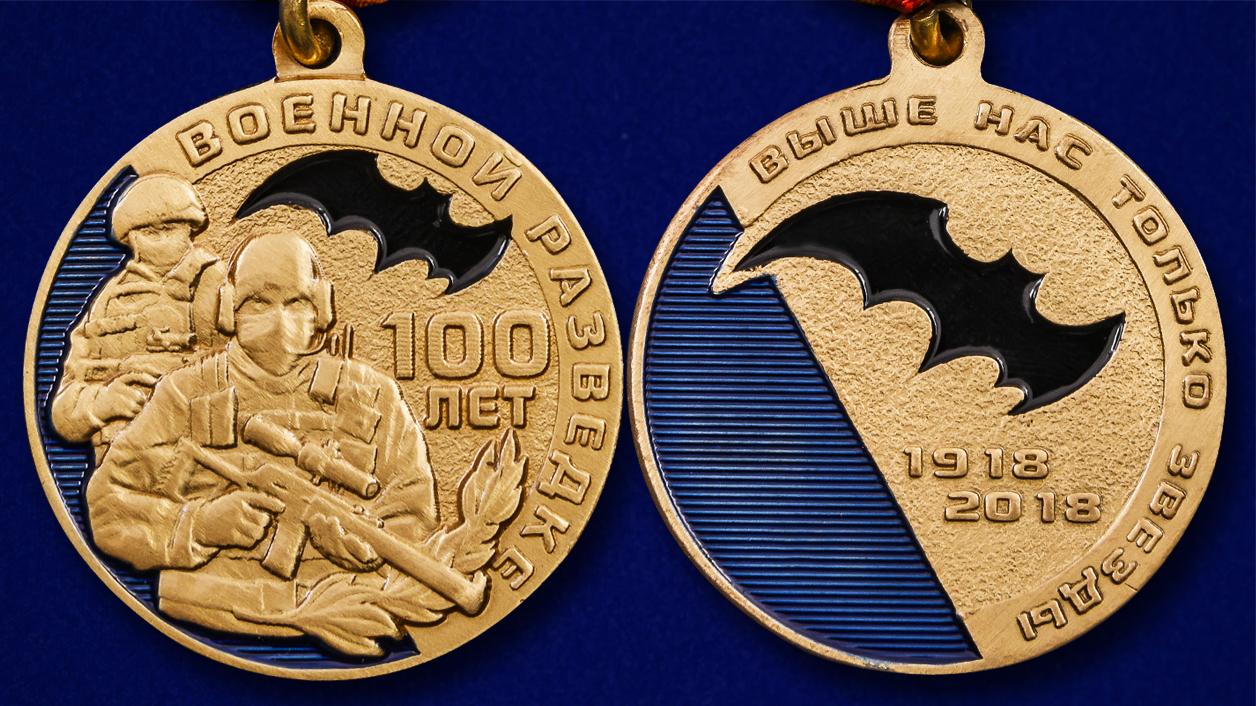 """Медаль """"100 лет Военной разведке"""" - аверс и реверс"""