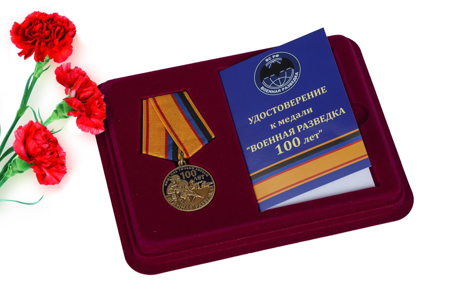 Купить медаль 100 лет Военной разведки оптом или в розницу