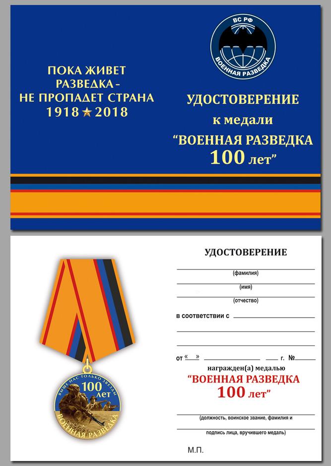 Медаль 100 лет Военной разведки - удостоверение