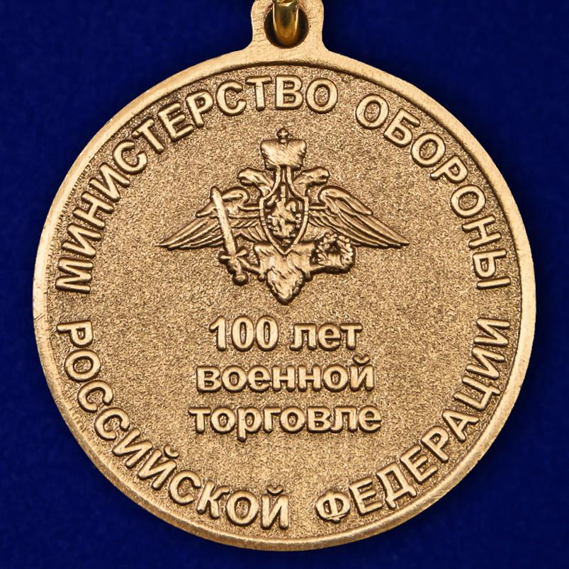 """Медаль """"100 лет Военной торговле"""""""