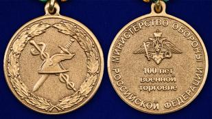 """Медаль """"100 лет Военной торговле"""" МО"""