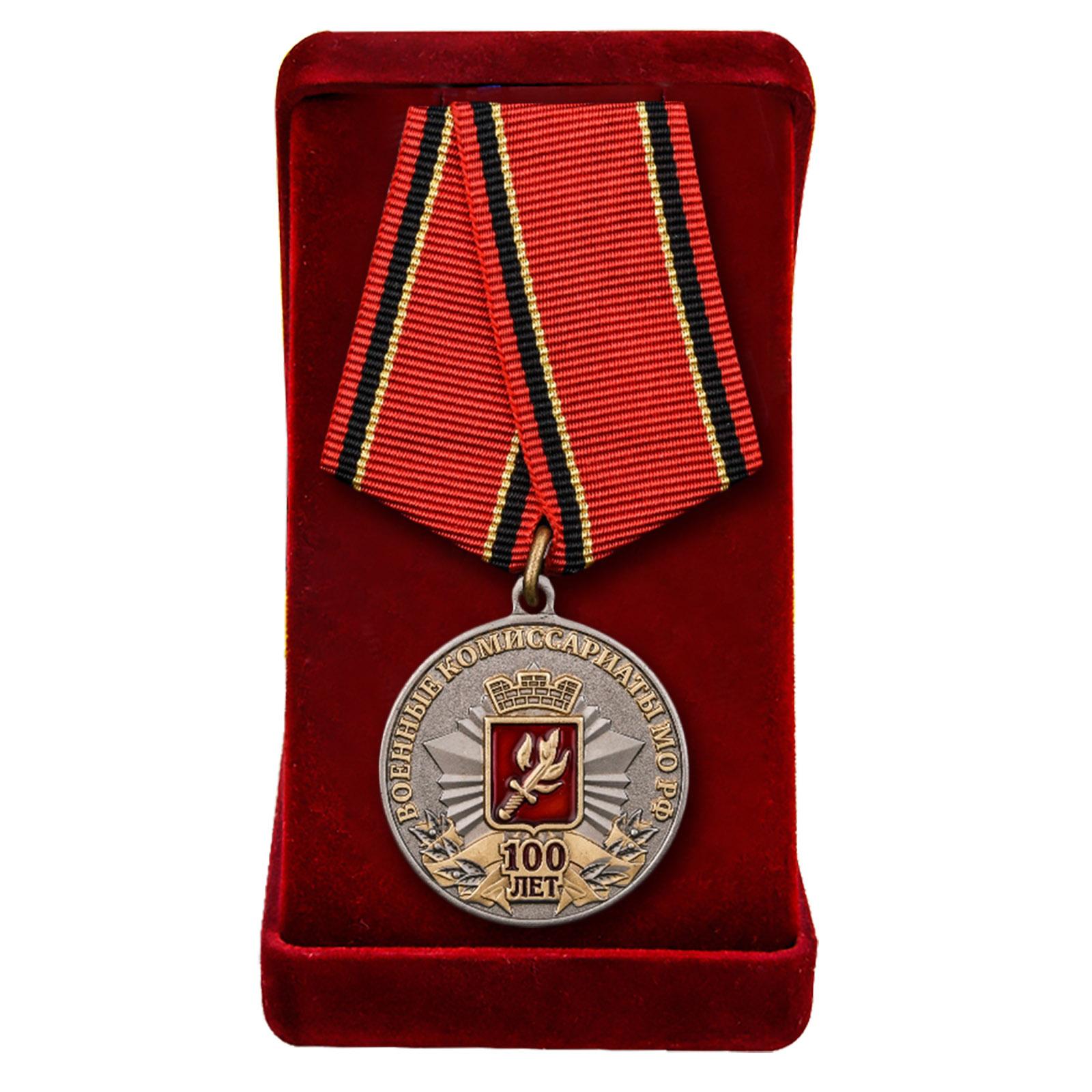 """Медаль """"100 лет Военным Комиссариатам"""" в футляре"""