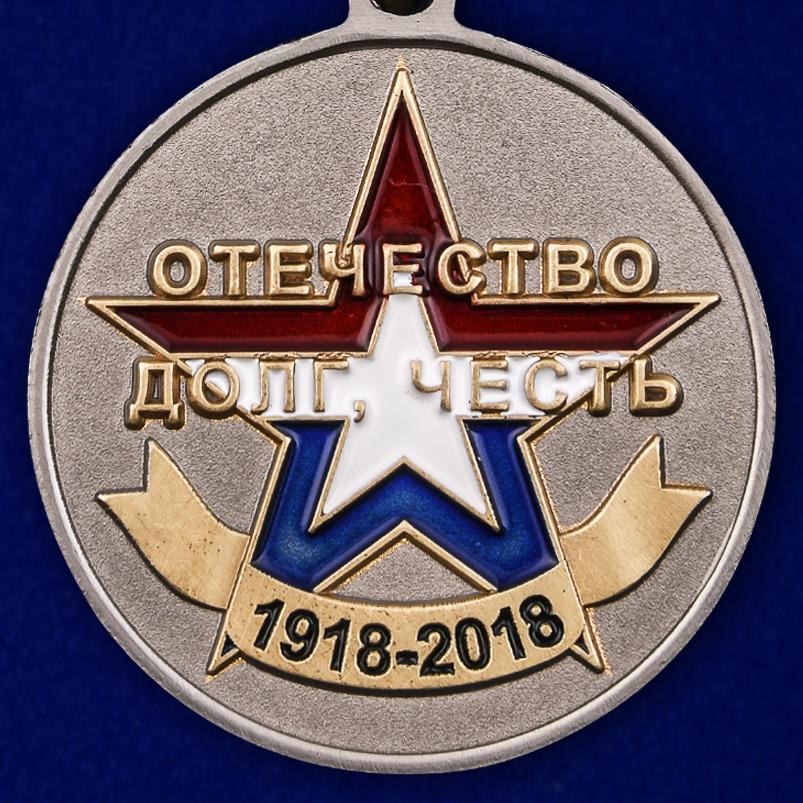 """Купить медаль """"100 лет Военным комиссариатам МО РФ"""""""