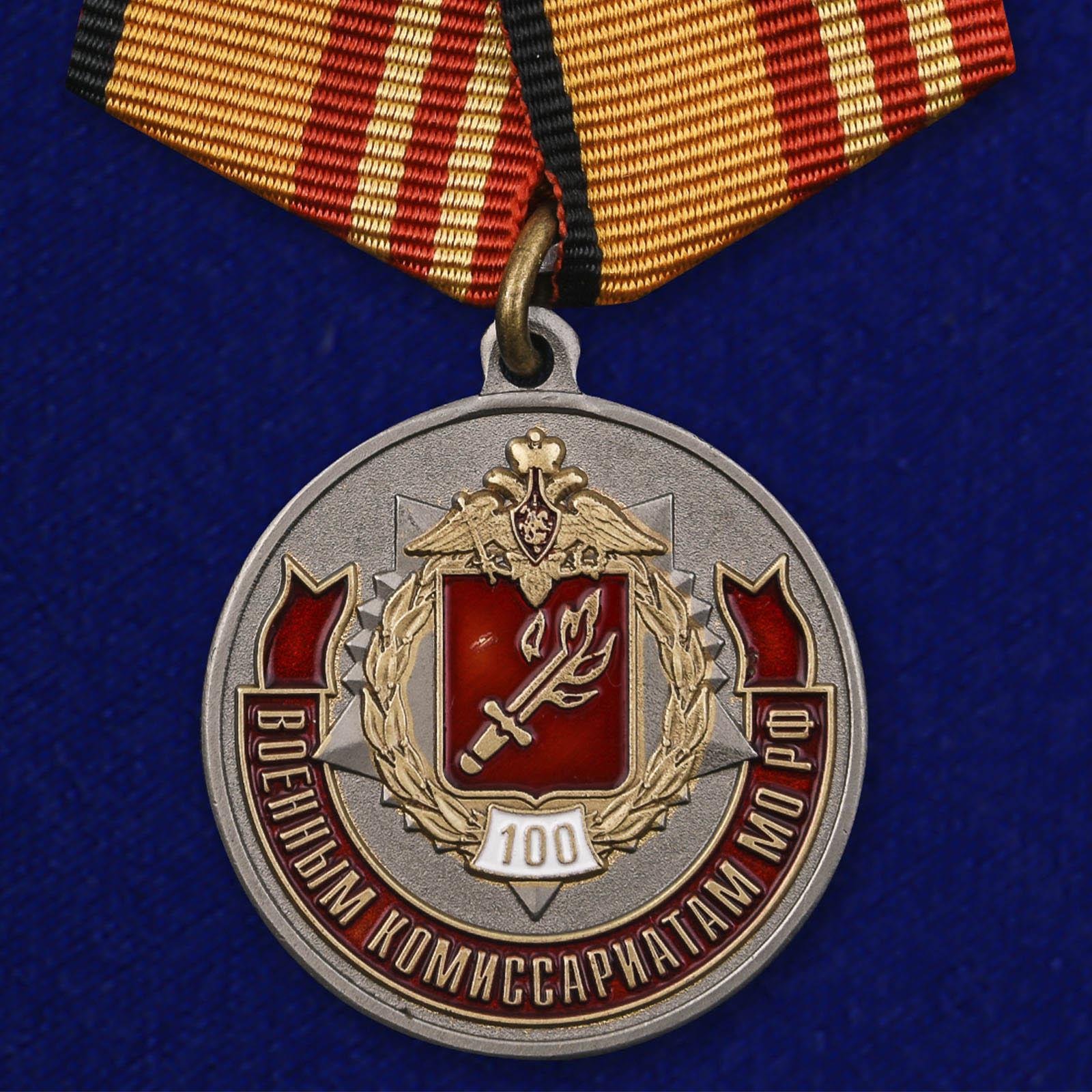 Купить медаль 100 лет Военным комиссариатам МО РФ на подставке с доставкой