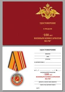 Медаль 100 лет Военным комиссариатам МО РФ на подставке - удостоверение
