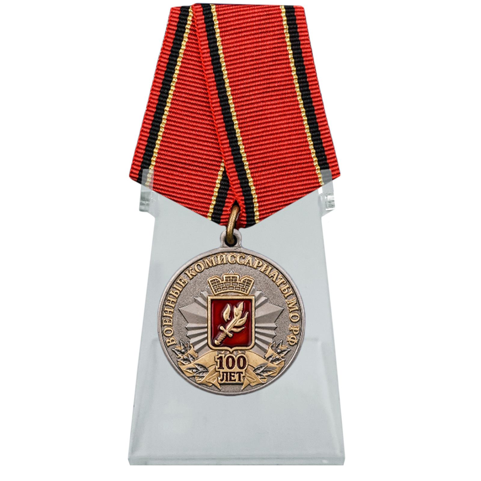 Медаль 100 лет Военным Комиссариатам на подставке