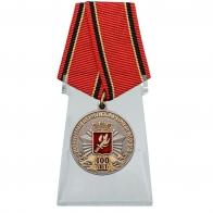 """Медаль """"100 лет Военным Комиссариатам"""" на подставке"""
