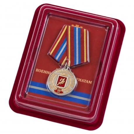 """Медаль """"100 лет Военным комиссариатам России"""" в футляре из флока с пластиковой крышкой"""