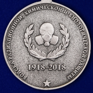 """Медаль """"100 лет Войскам РХБ защиты"""" в солидном футляре по лучшей цене"""