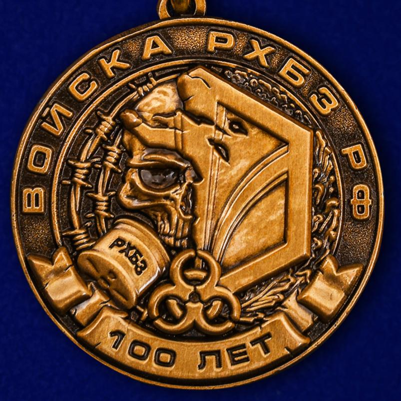 Медаль 100 лет войскам РХБЗ МО России
