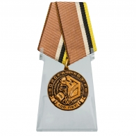 Медаль 100 лет Войскам РХБЗ РФ на подставке