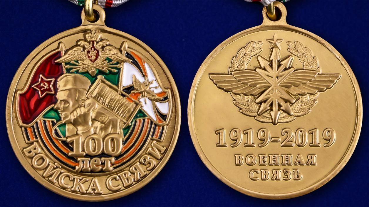 """Медаль """"100 лет Войскам связи"""" - аверс и реверс"""