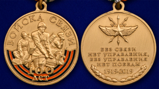 """Медаль """"100 лет Войскам связи"""""""