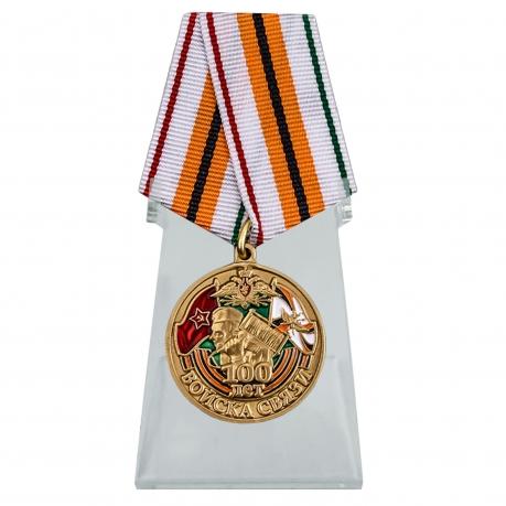 Медаль 100 лет Войскам связи на подставке