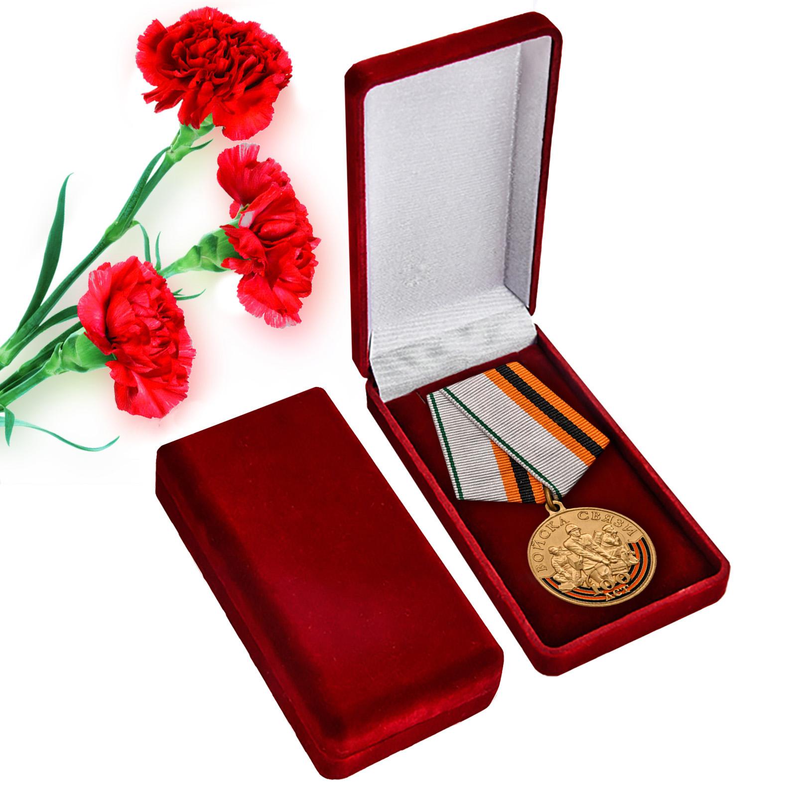Купить медаль 100 лет Войскам связи в подарочном футляре по лучшей цене
