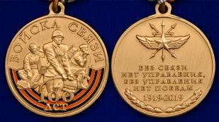Медаль 100 лет Войскам связи в подарочном футляре - аверс и реверс