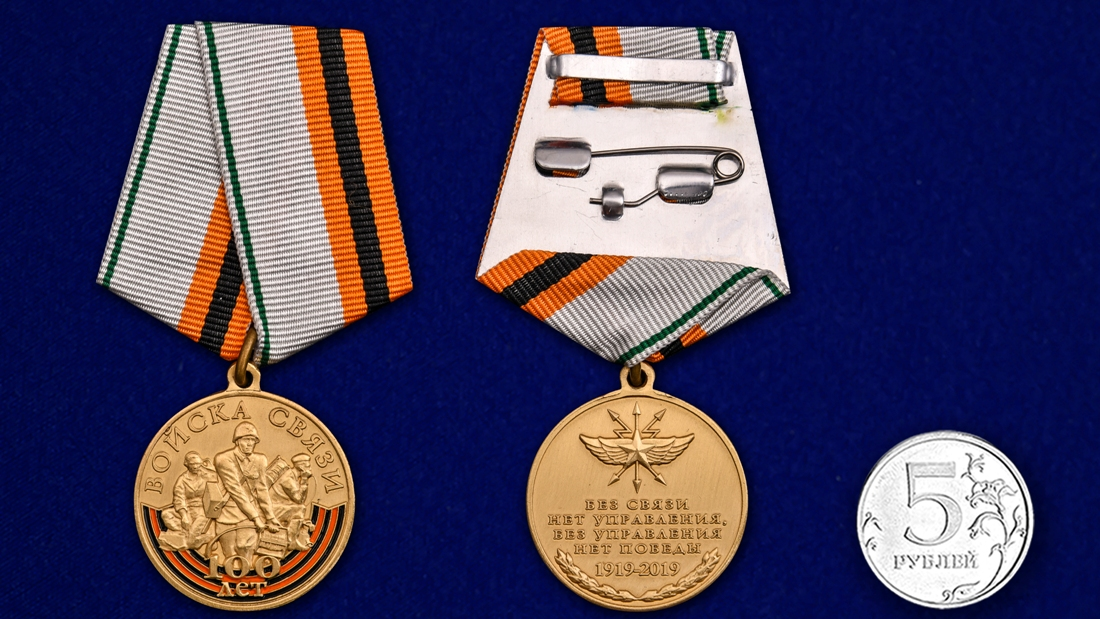 Медаль 100 лет Войскам связи в подарочном футляре - сравнительный вид
