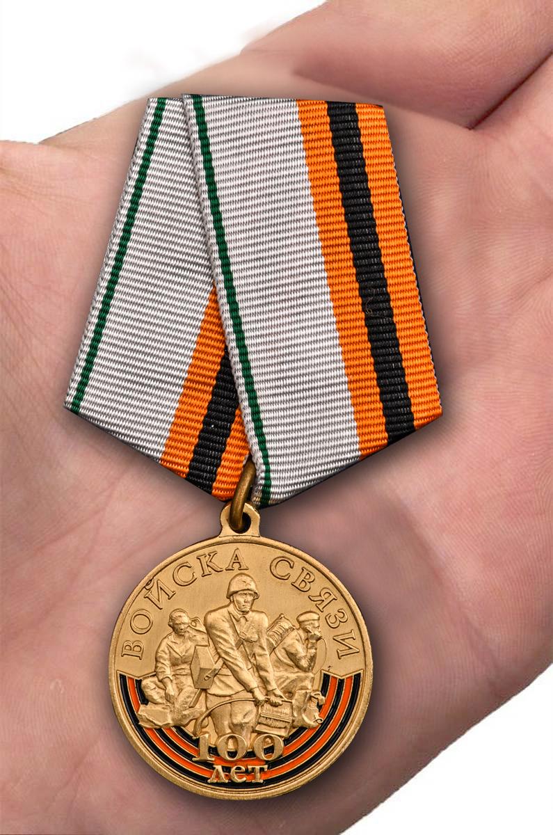 Медаль 100 лет Войскам связи в подарочном футляре - на ладони
