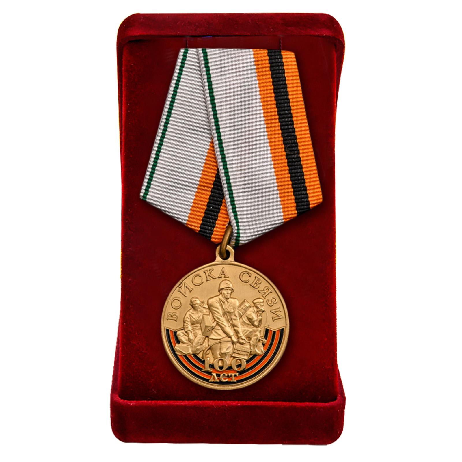 Купить медаль 100 лет Войскам связи в подарочном футляре оптом или в розницу