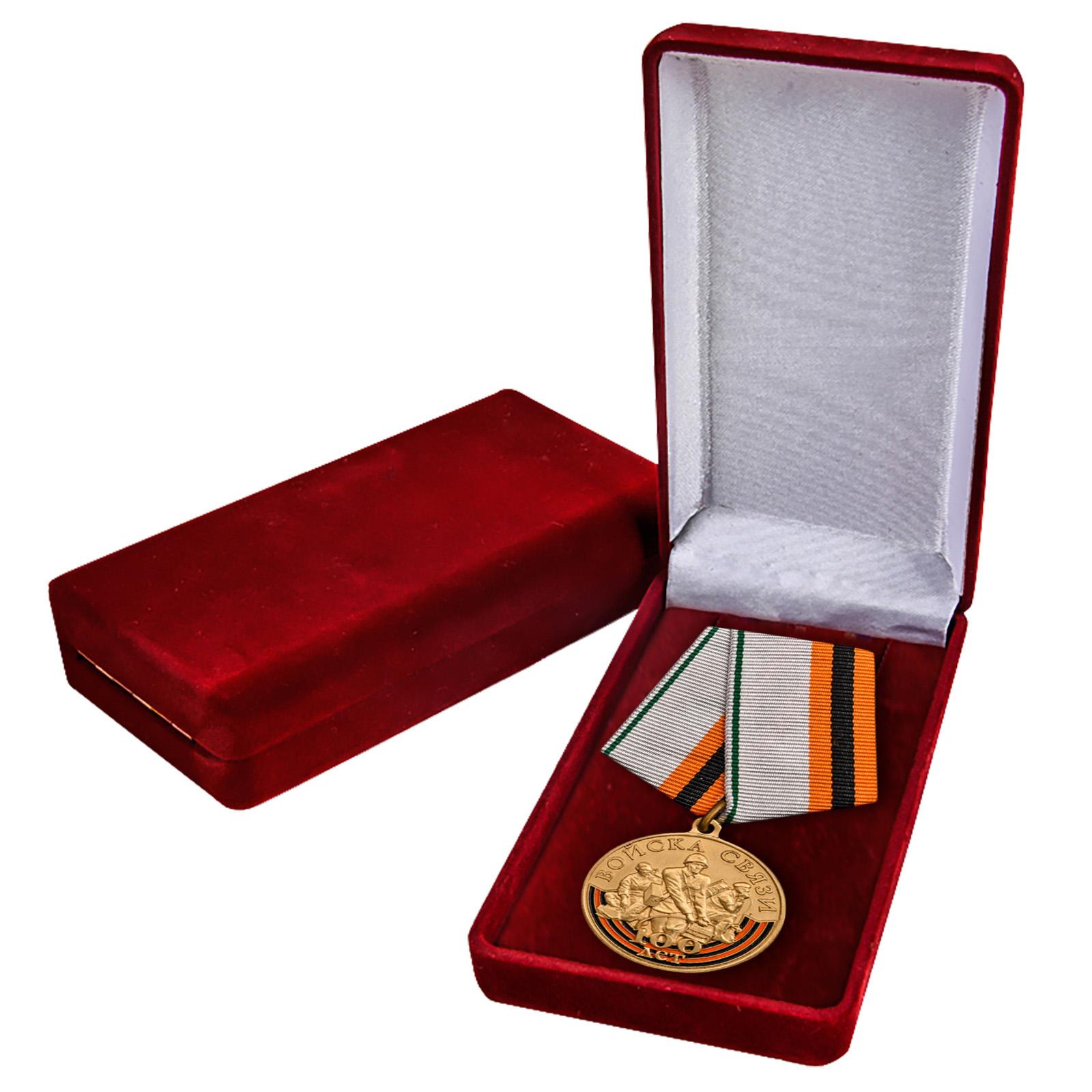 Медаль 100 лет Войскам связи в подарочном футляре