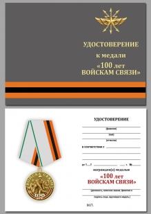 Медаль 100 лет Войскам связи в подарочном футляре - удостоверение