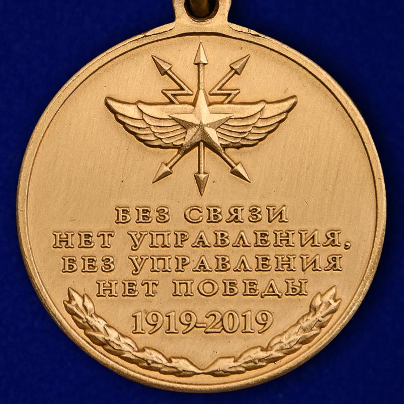 Медаль 100 лет Войскам связи в подарочном футляре - оборотная  сторона