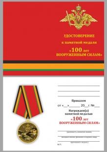 """Медаль """"100 лет Вооруженным Силам"""" с удостосверением"""