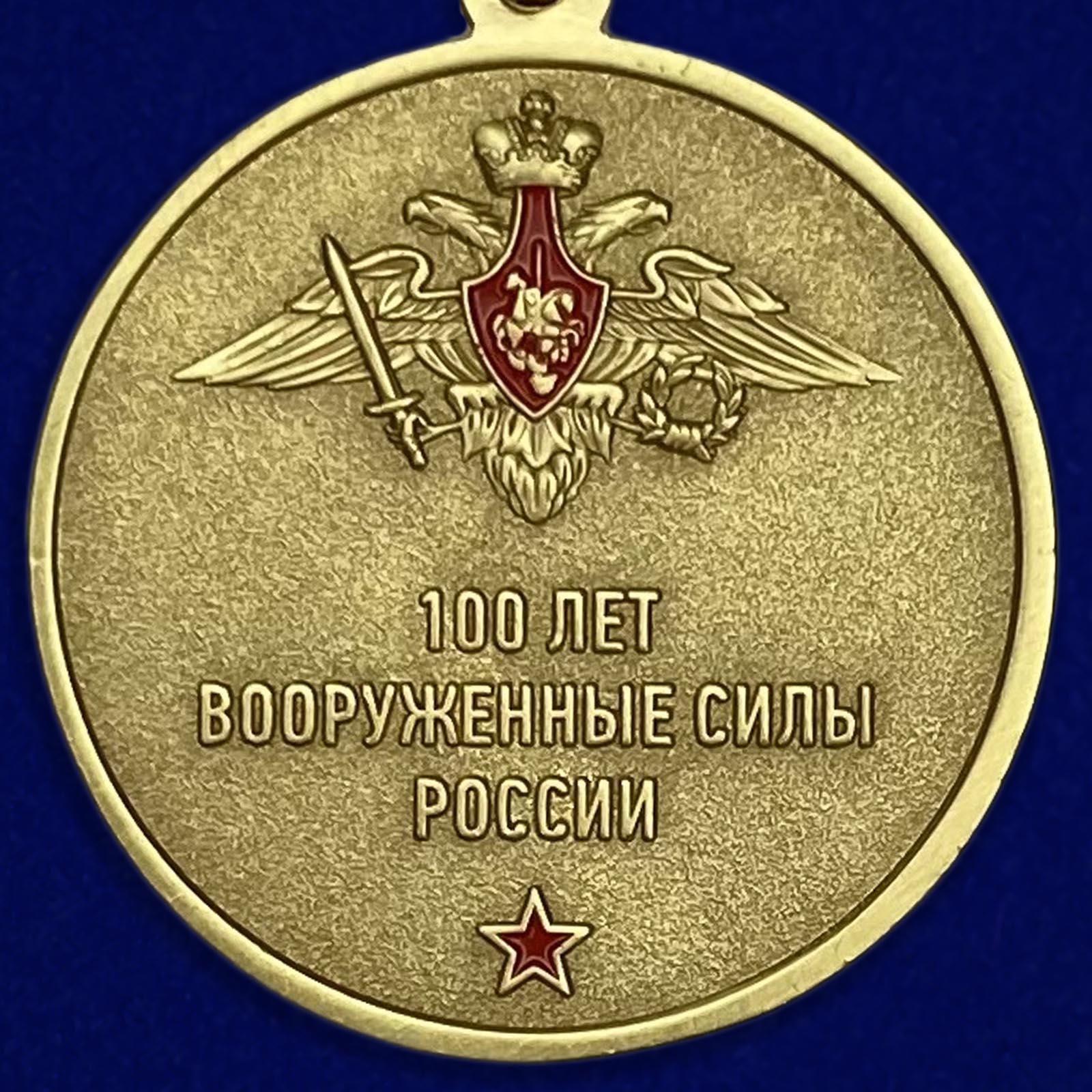 """Медаль """"100 лет Вооруженным Силам"""""""