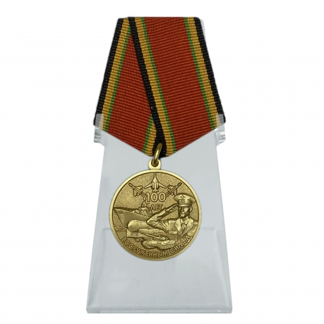 Медаль 100 лет Вооруженным Силам на подставке