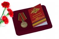 Медаль 100-лет Вооруженным силам России