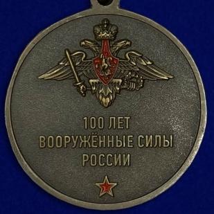 "Медаль ""100 лет ВС РФ"""