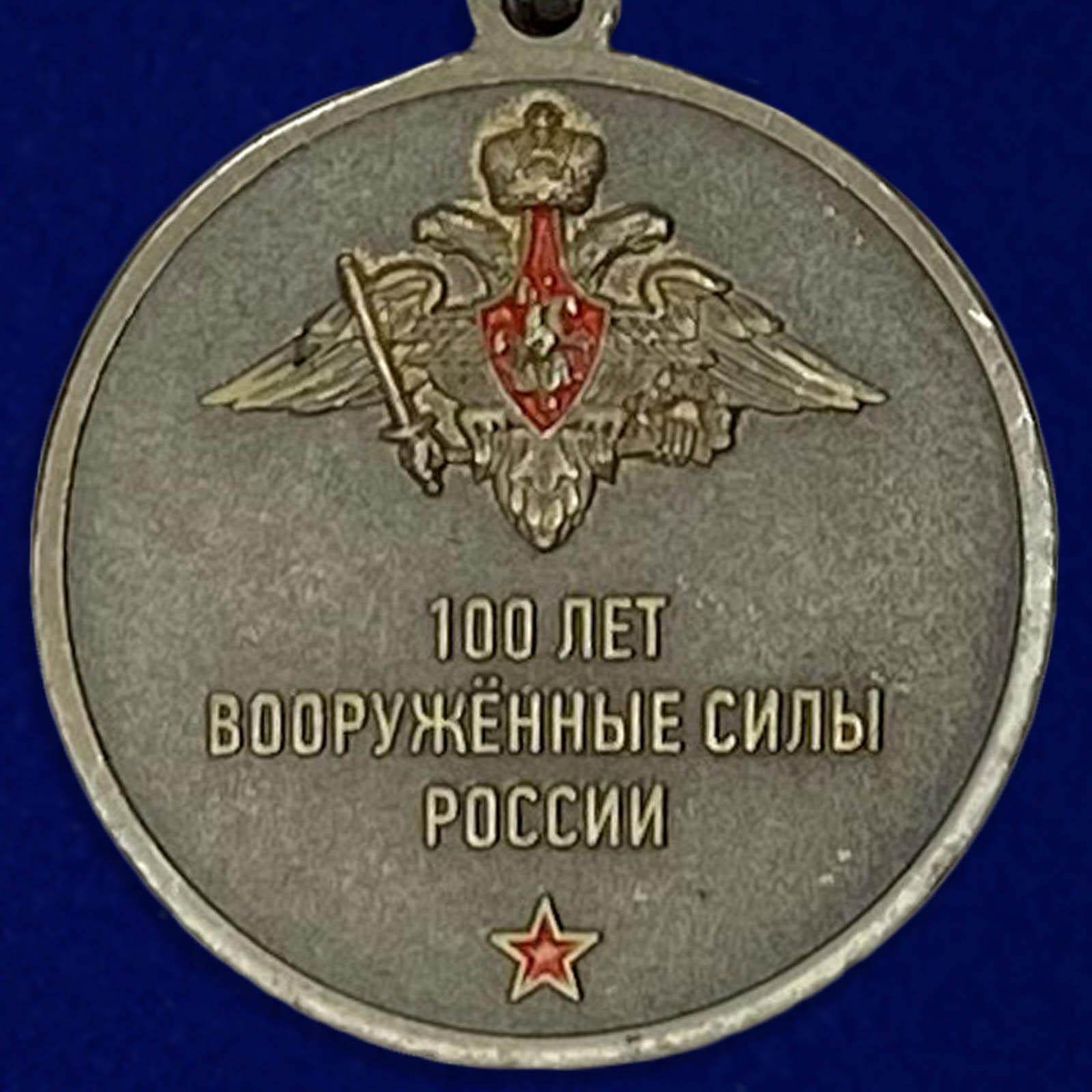 """Купить медаль """"100 лет Вооружённым силам России"""""""