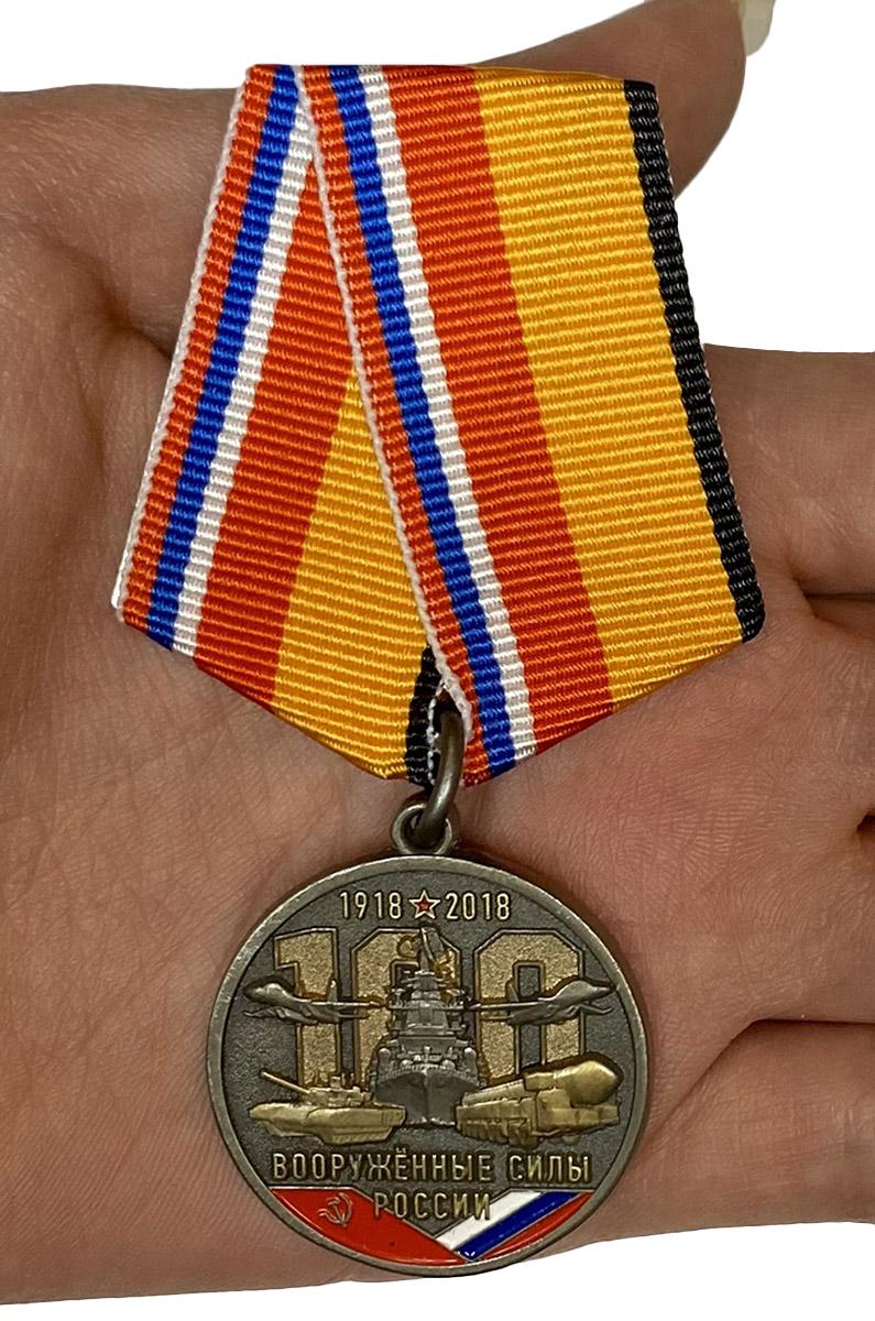 """Медаль """"100 лет Вооружённым силам России"""" с доставкой"""