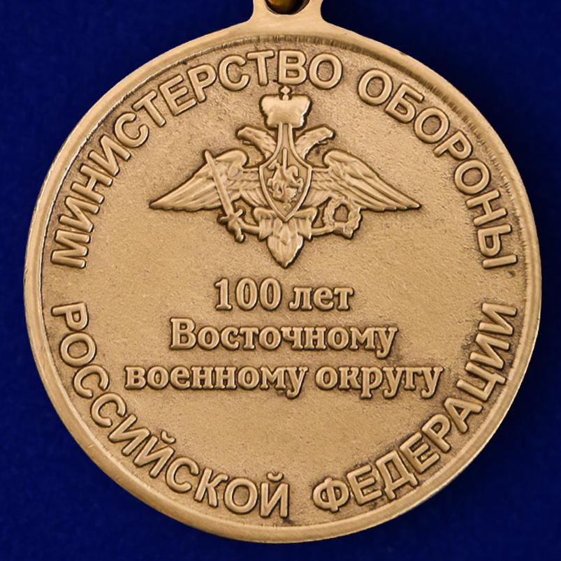 """Купить медаль """"100 лет Восточному военному округу"""""""