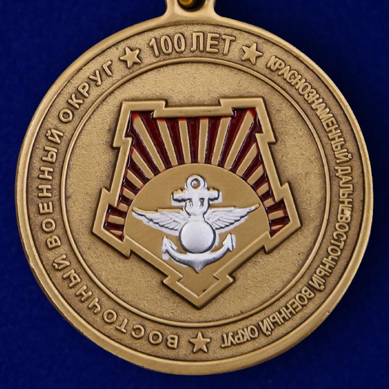 """Купить медаль """"100 лет Восточному военному округу"""" в наградном футляре"""