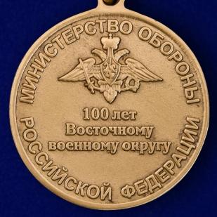 """Медаль """"100 лет Восточному военному округу"""" в наградном футляре по доступной цене"""