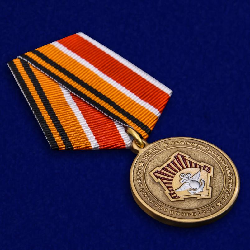 """Медаль """"100 лет Восточному военному округу"""" в наградном футляре высокого качества"""
