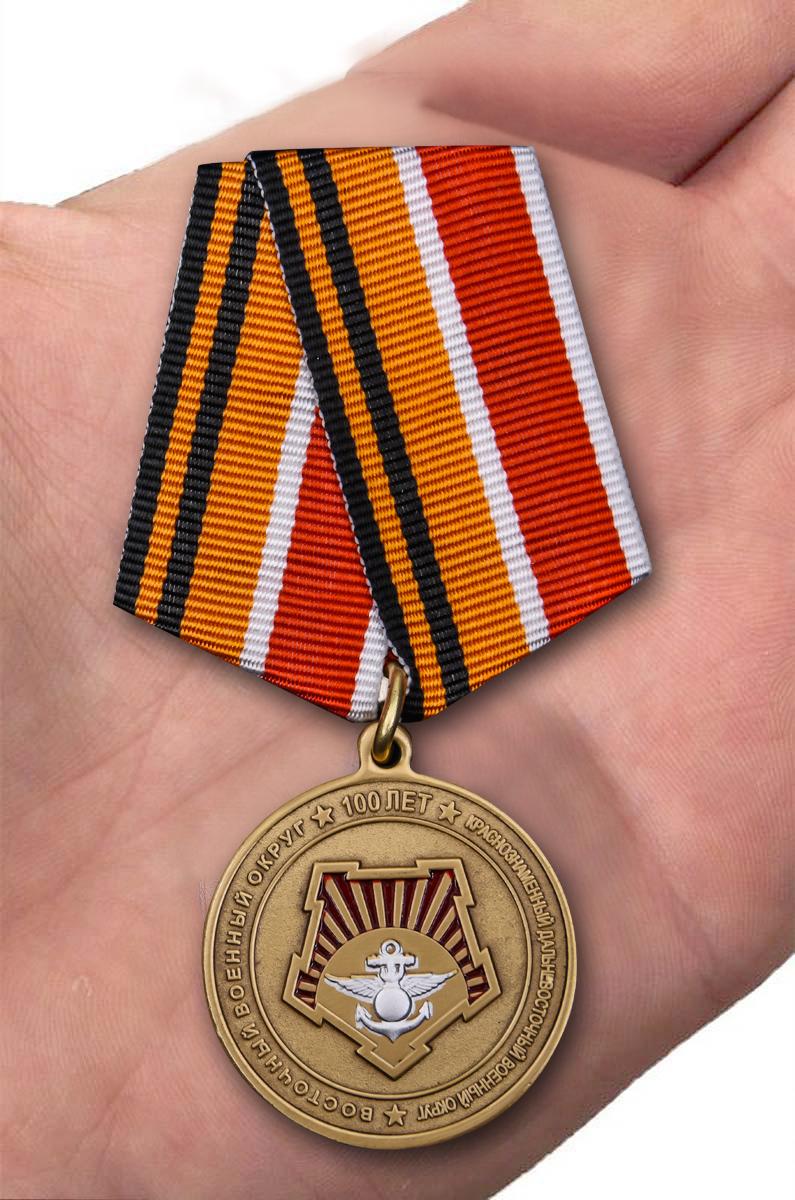 """Медаль """"100 лет Восточному военному округу"""" в наградном футляре с доставкой"""