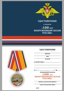 """Медаль """"100 лет ВС РФ"""" с удостоверением"""