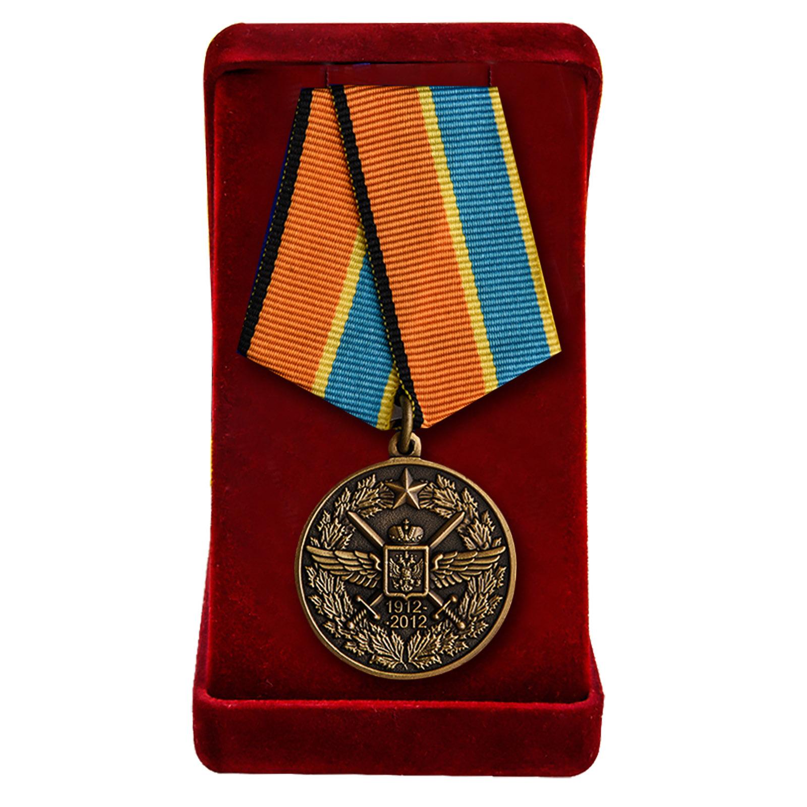 """Медаль """"100 лет ВВС"""" в футляре"""